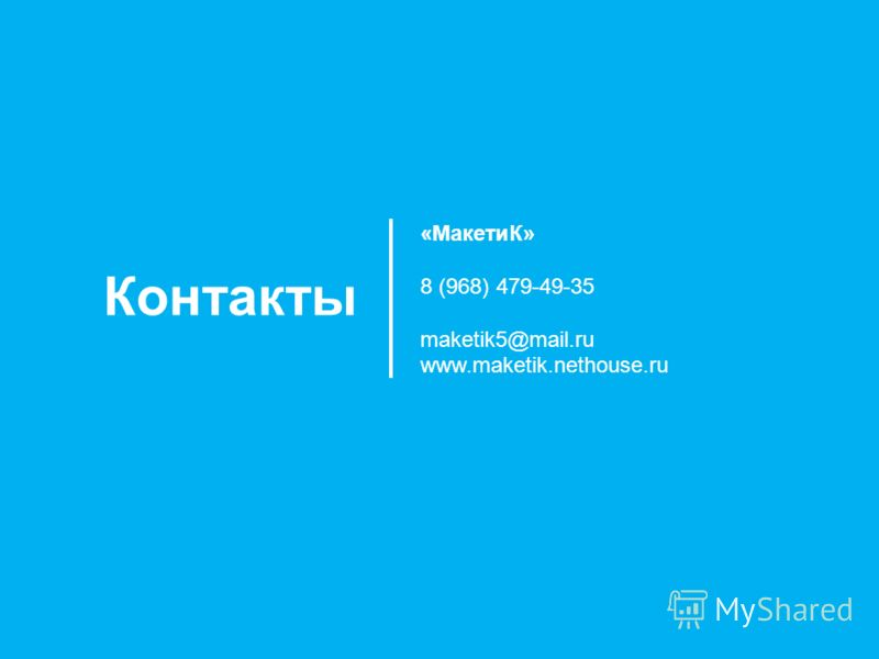 Контакты «МакетиК» 8 (968) 479-49-35 maketik5@mail.ru www.maketik.nethouse.ru