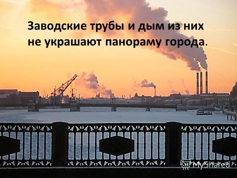 Заводские трубы и дым из них не украшают панораму города.
