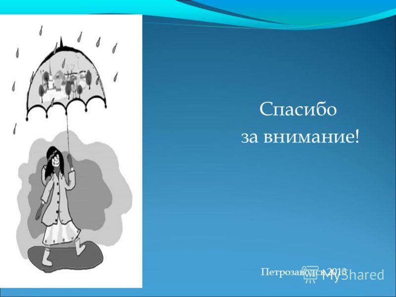 Спасибо за внимание! Петрозаводск 2013