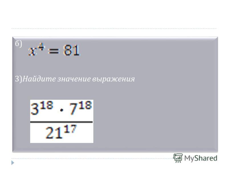 б) 3)Найдите значение выражения б) 3)Найдите значение выражения