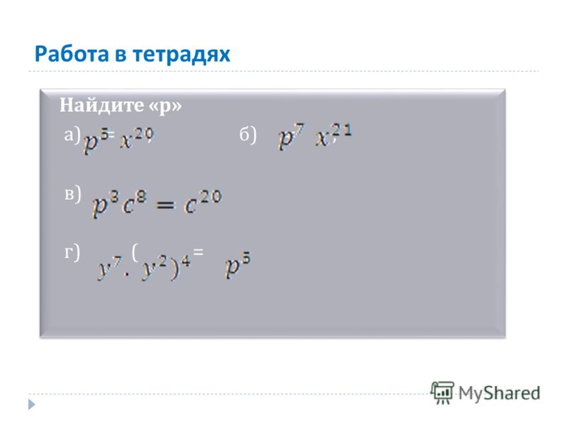 Работа в тетрадях Найдите «p» а) = ; б) = ; в) г) ( = Найдите «p» а) = ; б) = ; в) г) ( =