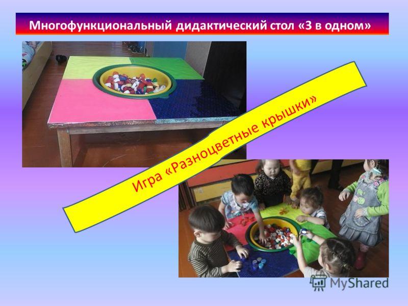 Многофункциональный дидактический стол «3 в одном» Игра «Разноцветные крышки»