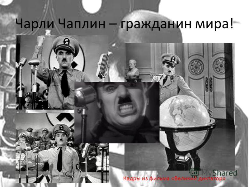 Чарли Чаплин – гражданин мира! Кадры из фильма «Великий диктатор»