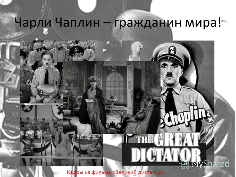 Кадры из фильма «Великий диктатор»