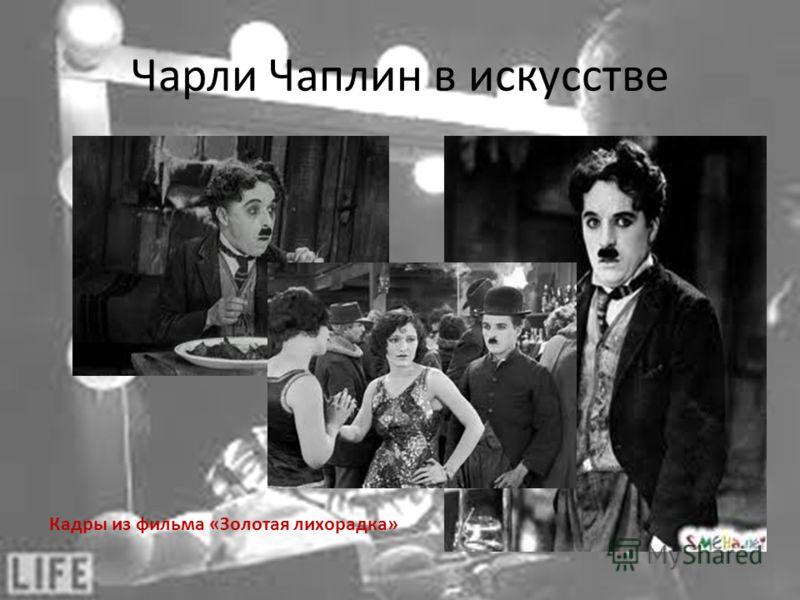 Чарли Чаплин в искусстве Кадры из фильма «Золотая лихорадка»