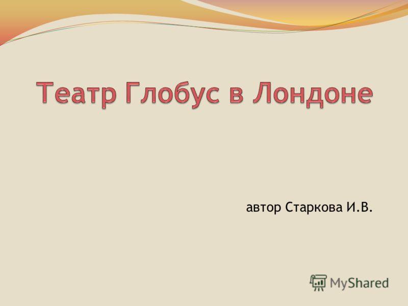 автор Старкова И.В.