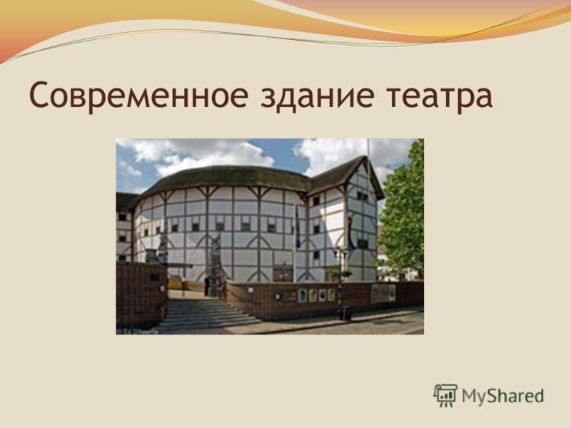 Современное здание театра