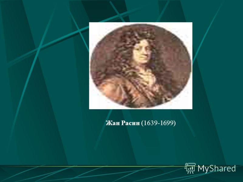 Жан Расин (1639-1699)