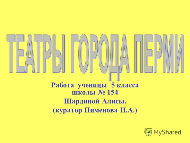 Работа ученицы 5 класса школы 154 Шардиной Алисы. (куратор Пименова Н.А.)