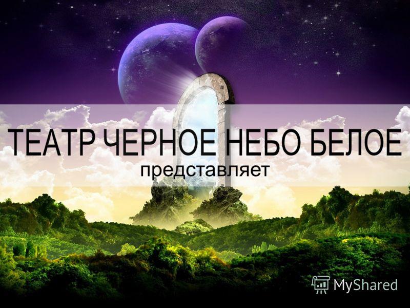 ТЕАТР ЧЕРНОЕ НЕБО БЕЛОЕ представляет