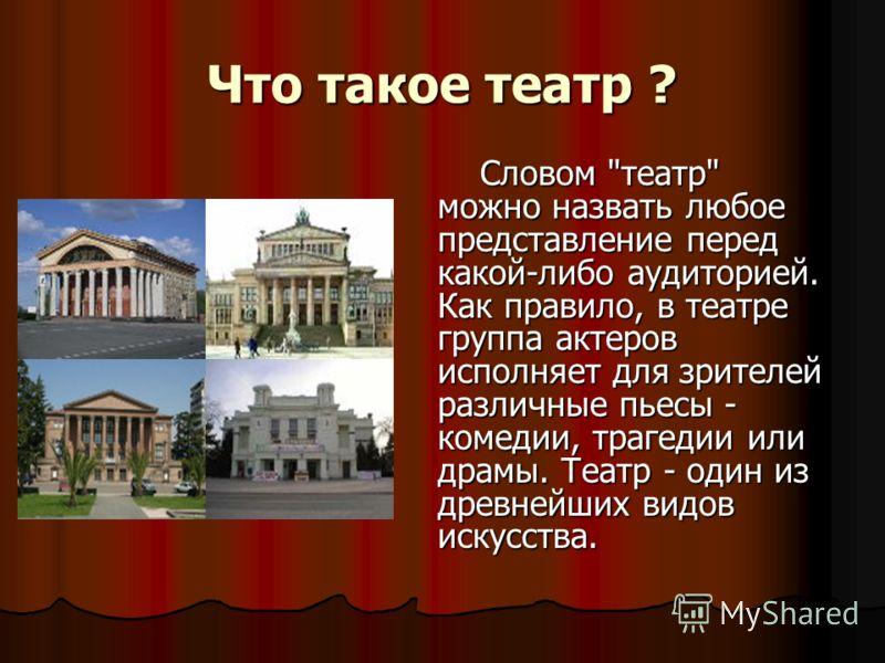 Что такое театр ? Словом