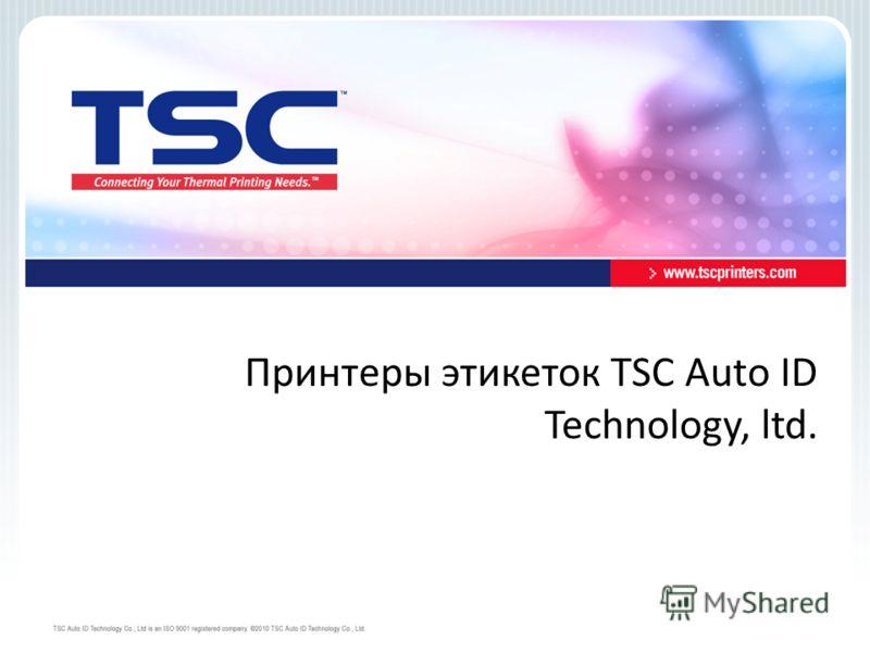 Принтеры этикеток TSC Auto ID Technology, ltd.