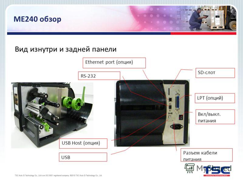 ME240 обзор Вид изнутри и задней панели SD-слот LPT (опций) Разъем кабели питания RS-232 USB Host (опция) Ethernet port (опция) Вкл/выкл. питания USB