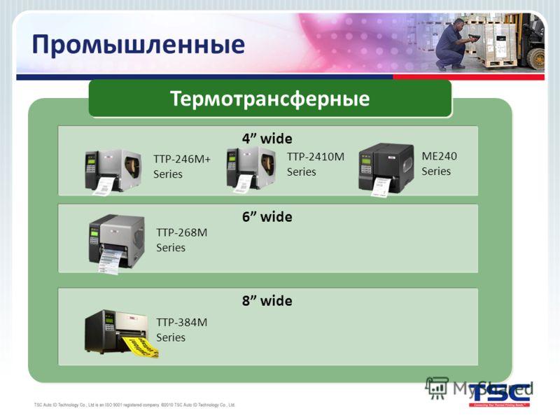 Промышленные 4 wide 8 wide 6 wide Термотрансферные TTP-2410M Series ME240 Series TTP-268M Series TTP-384M Series TTP-246M+ Series