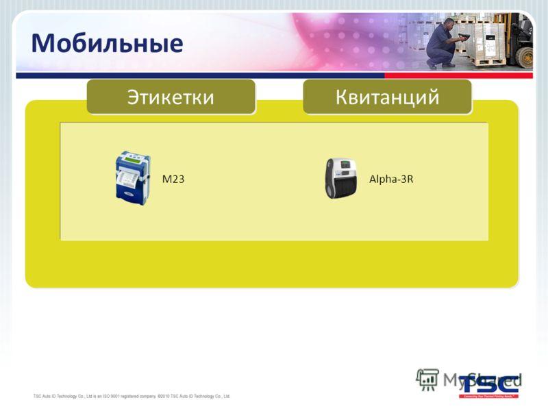 Мобильные Этикетки Квитанций M23 Alpha-3R