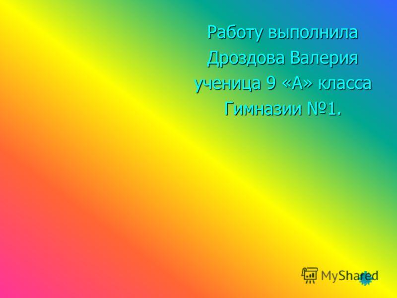 Работу выполнила Дроздова Валерия ученица 9 «А» класса Гимназии 1.