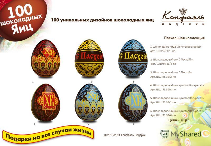 Пасхальная коллекция 1.Шоколадное яйцо
