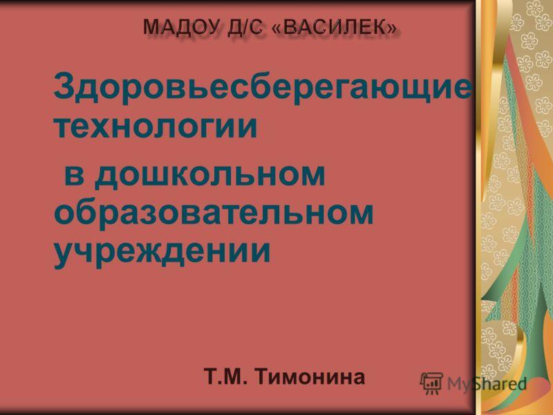 Здоровьесберегающие технологии в дошкольном образовательном учреждении Т.М. Тимонина
