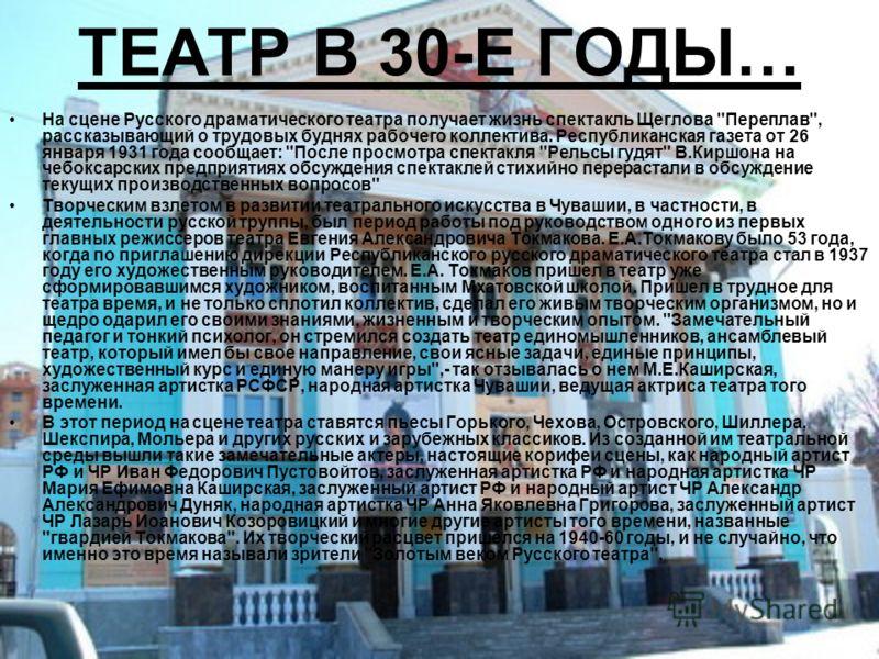 ТЕАТР В 30-Е ГОДЫ… На сцене Русского драматического театра получает жизнь спектакль Щеглова
