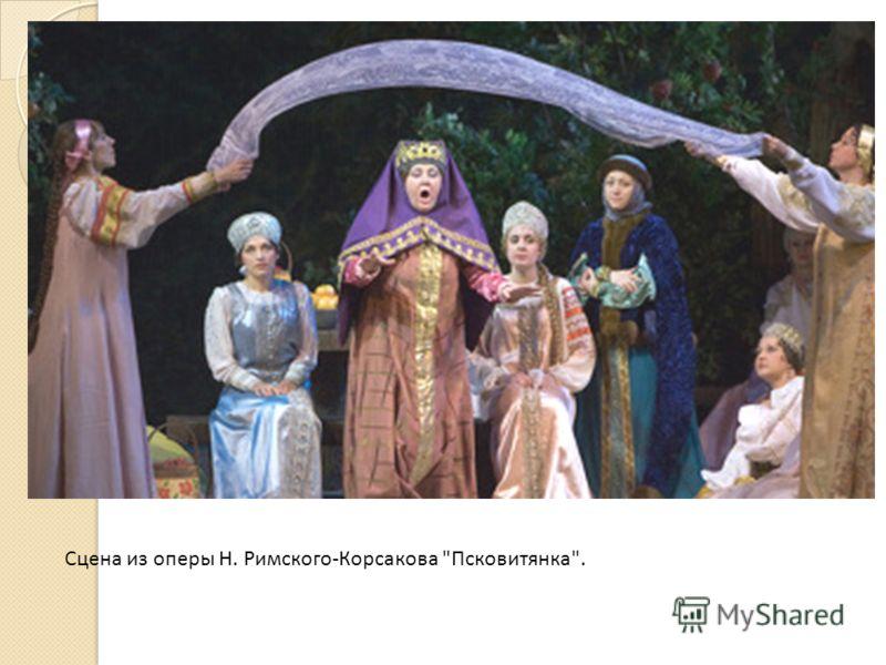 Сцена из оперы Н. Римского-Корсакова Псковитянка.