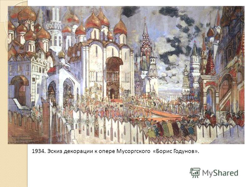 1934. Эскиз декорации к опере Мусоргского «Борис Годунов».