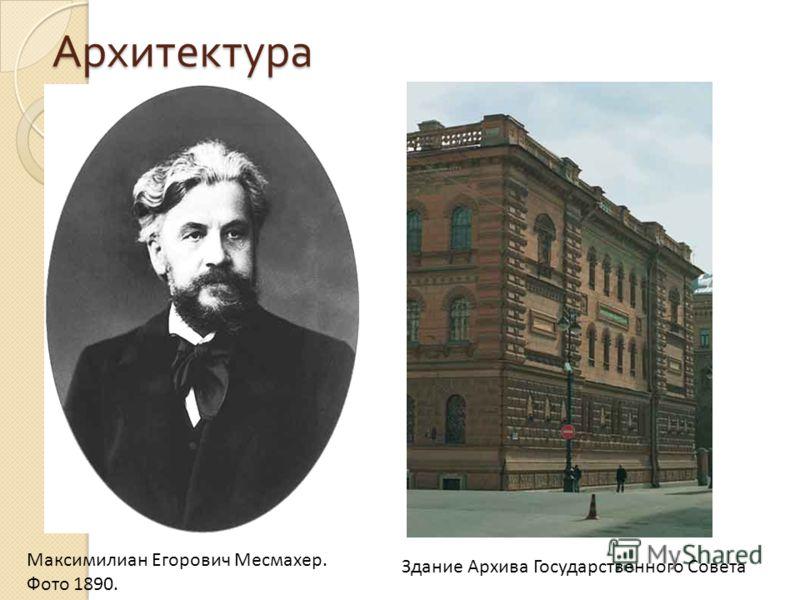 Архитектура Максимилиан Егорович Месмахер. Фото 1890. Здание Архива Государственного Совета