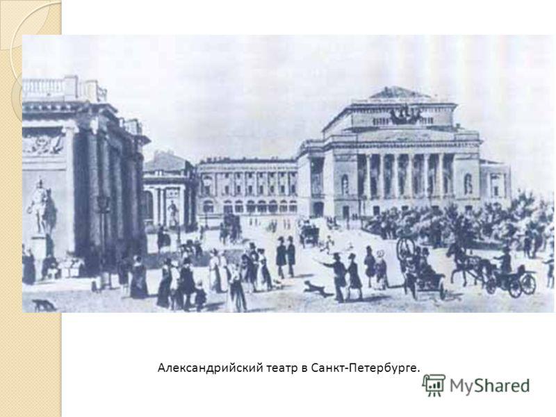 Александрийский театр в Санкт-Петербурге.