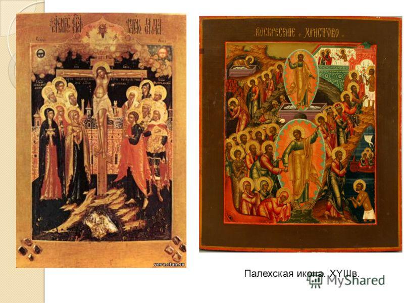 Палехская икона. XYIIIв.