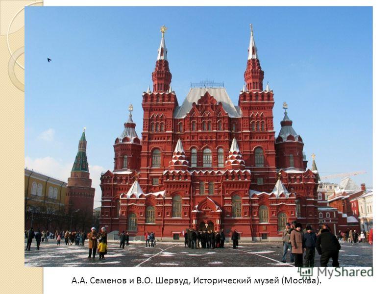 А.А. Семенов и В.О. Шервуд, Исторический музей (Москва).