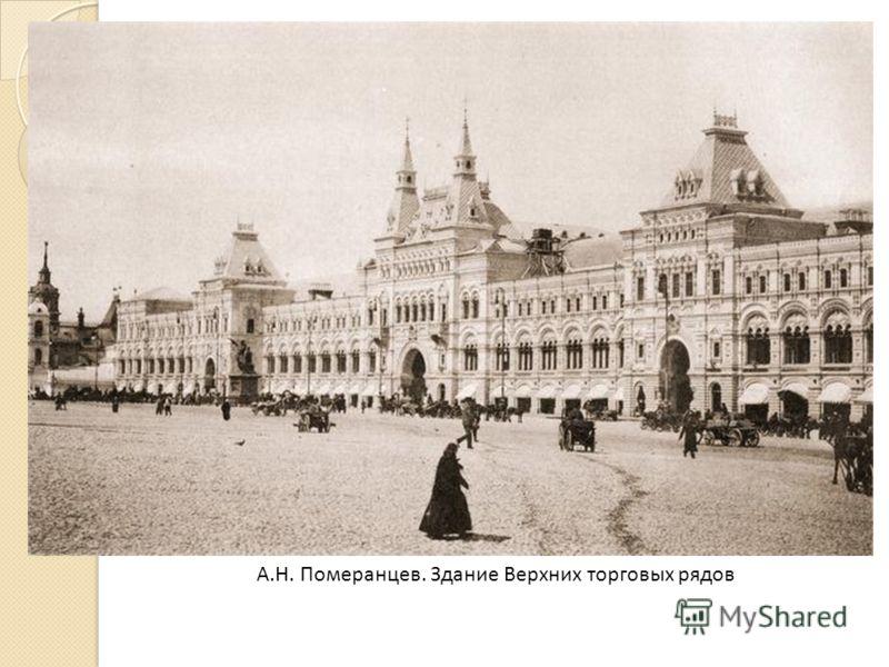 А.Н. Померанцев. Здание Верхних торговых рядов