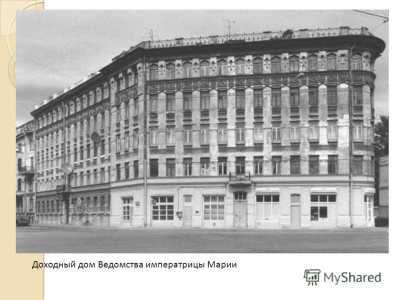 Доходный дом Ведомства императрицы Марии