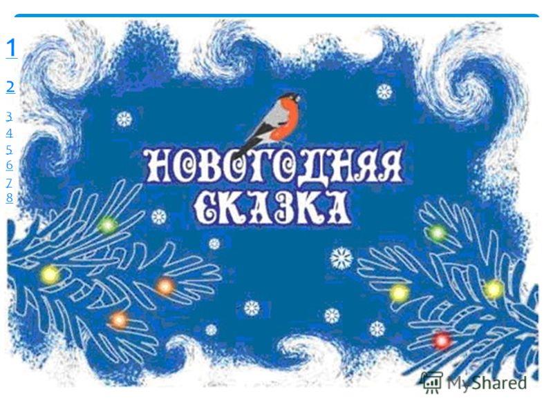 Новогодняя сказка 1 2 345678345678