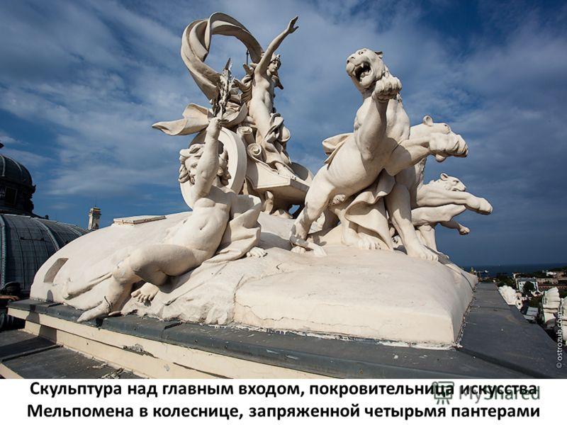 Скульптура над главным входом, покровительница искусства Мельпомена в колеснице, запряженной четырьмя пантерами