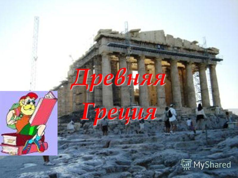 ДревняяГреция