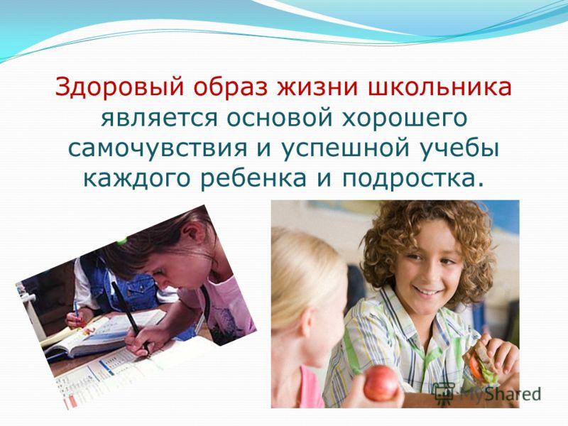 Здоровый образ жизни школьника является основой хорошего самочувствия и успешной учебы каждого ребенка и подростка.