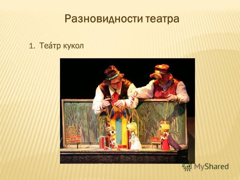 Разновидности театра 1. Театр кукол