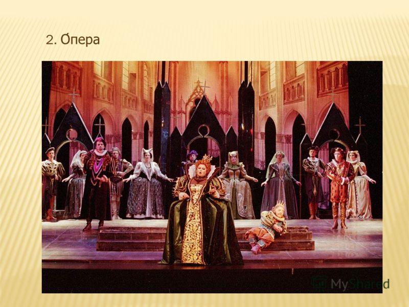 2. Опера