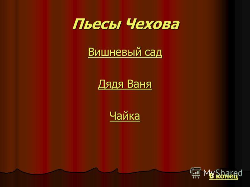 Пьесы Чехова Вишневый сад Вишневый сад Дядя Ваня Дядя Ваня Чайка В конец