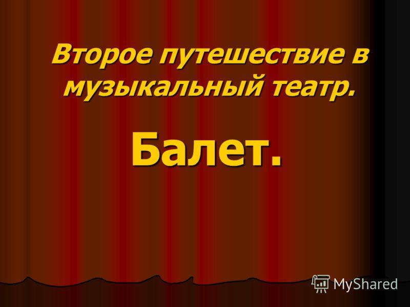 Второе путешествие в музыкальный театр. Балет.