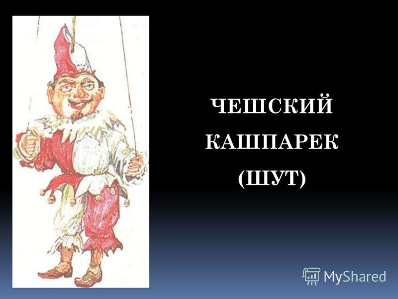 КАРАГЁЗ – ГЕРОЙ ТУРЕЦКОГО ТЕАТРА (ДРАЧУН И ХУЛИГАН)