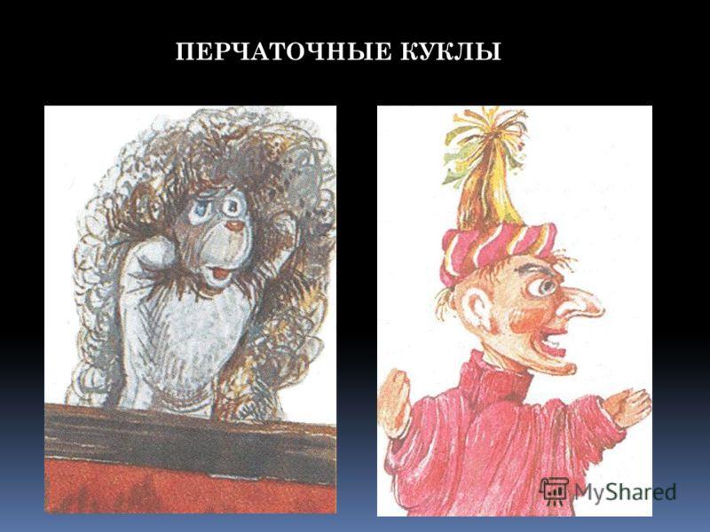 АНГЛИЙСКИЙ ПАНЧ (ХУЛИГАН, ЛГУН И ВОРИШКА)