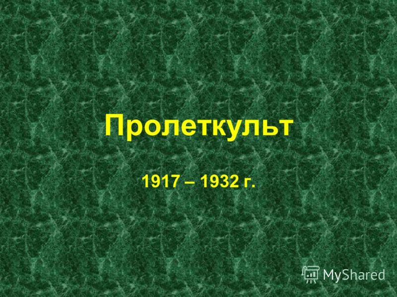 Пролеткульт 1917 – 1932 г.