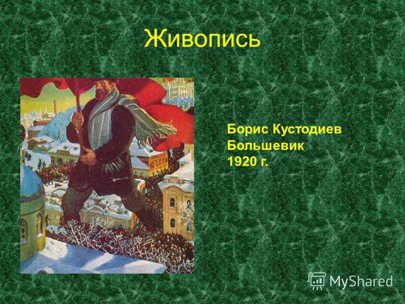 Живопись Борис Кустодиев Большевик 1920 г.