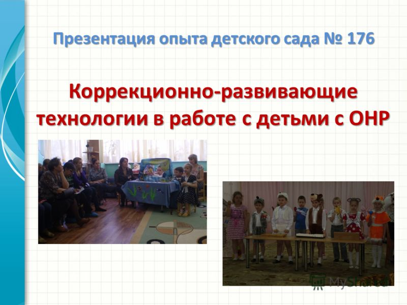 Презентация опыта детского сада 176 Коррекционно-развивающие технологии в работе с детьми с ОНР