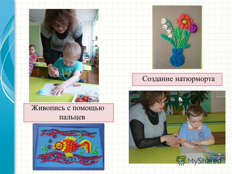 Создание натюрморта Живопись с помощью пальцев