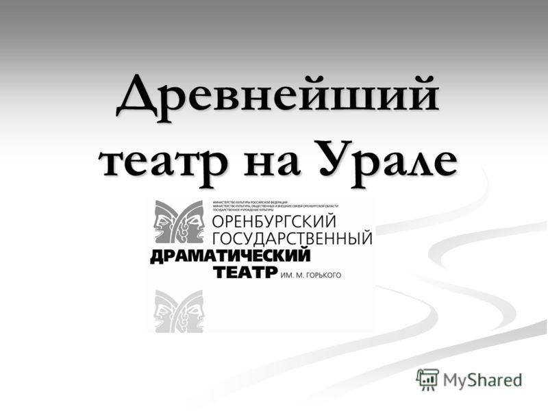 Древнейший театр на Урале