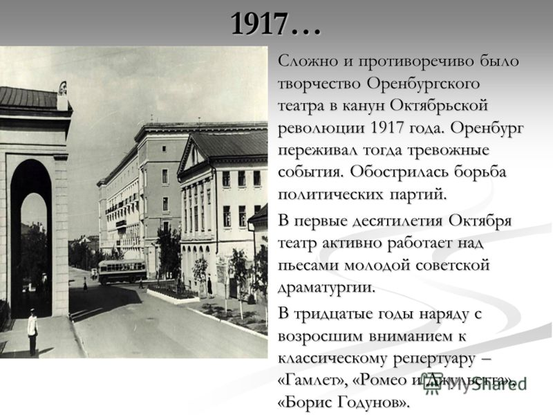 Сложно и противоречиво было творчество Оренбургского театра в канун Октябрьской революции 1917 года. Оренбург переживал тогда тревожные события. Обострилась борьба политических партий. В первые десятилетия Октября театр активно работает над пьесами м