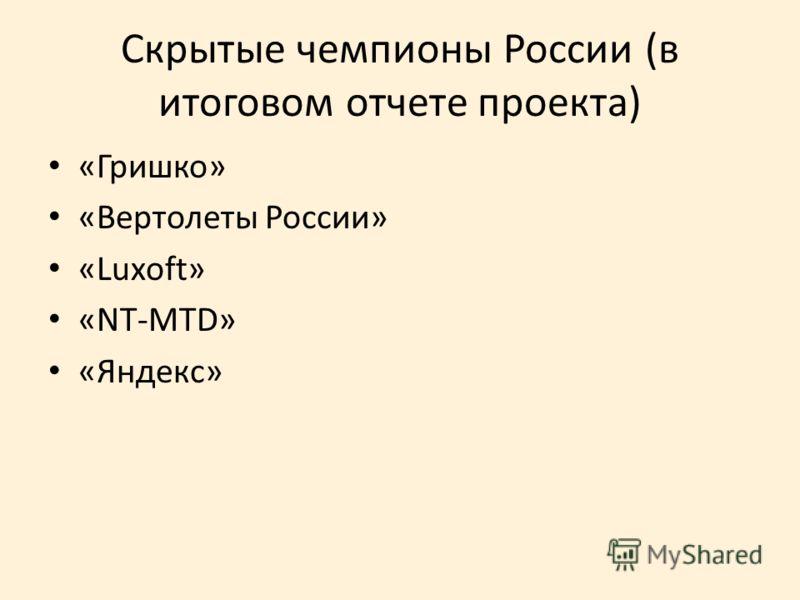 Скрытые чемпионы России (в итоговом отчете проекта) «Гришко» «Вертолеты России» «Luxoft» «NT-MTD» «Яндекс»