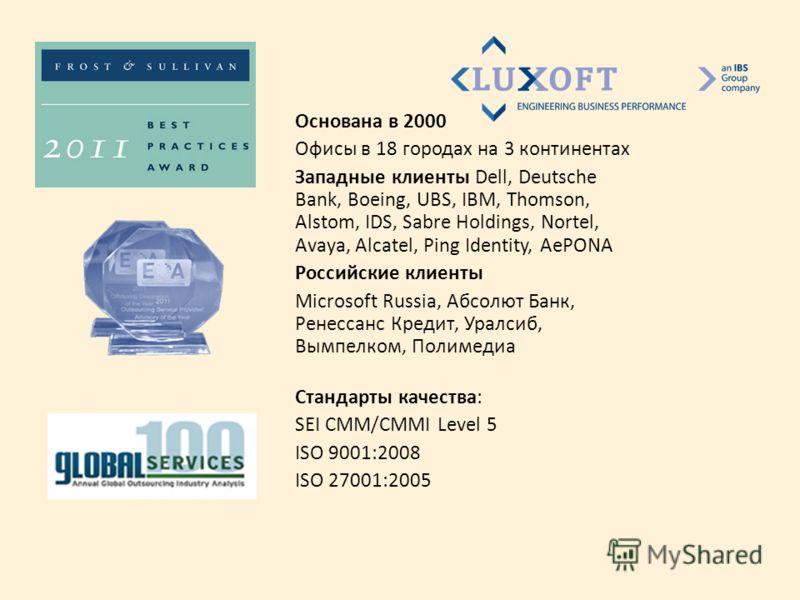Основана в 2000 Офисы в 18 городах на 3 континентах Западные клиенты Dell, Deutsche Bank, Boeing, UBS, IBM, Thomson, Alstom, IDS, Sabre Holdings, Nortel, Avaya, Alcatel, Ping Identity, AePONA Российские клиенты Microsoft Russia, Абсолют Банк, Ренесса