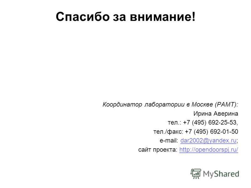 Спасибо за внимание! Координатор лаборатории в Москве (РАМТ): Ирина Аверина тел.: +7 (495) 692-25-53, тел./факс: +7 (495) 692-01-50 e-mail: dar2002@yandex.ru;dar2002@yandex.ru сайт проекта: http://opendoorspj.ru/http://opendoorspj.ru/